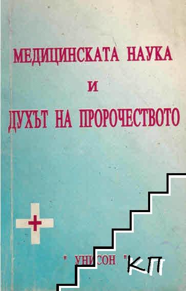 Медицинската наука и духът на пророчеството