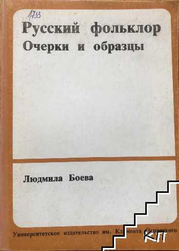 Русский фольклор. Очерки и образцы