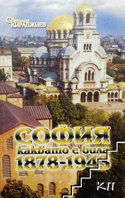 София - каквато е била 1878-1943