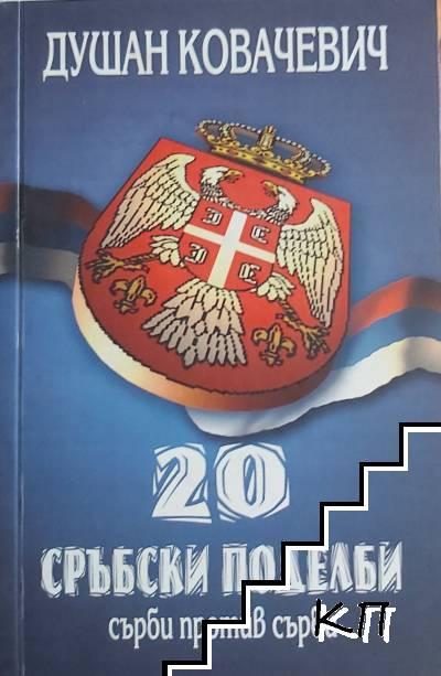 20 сръбски поделби