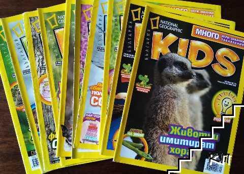 National Geographic. Kids - България. Бр. 1-10 / 2013