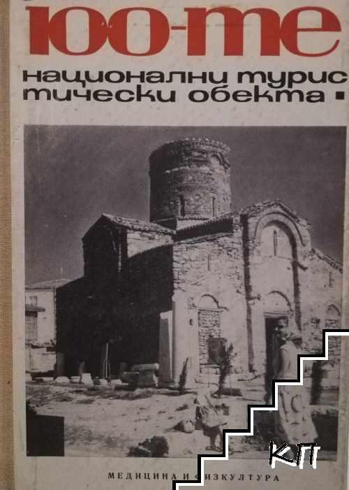 100-те национални туристически обекта