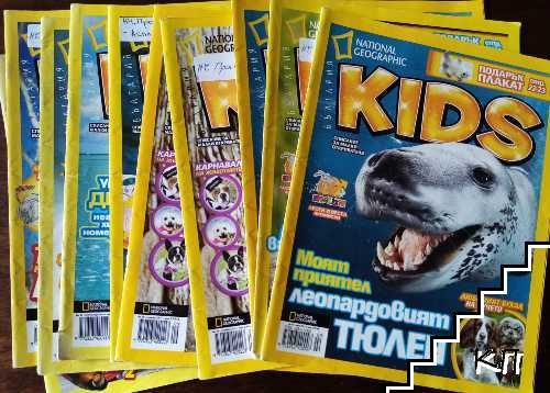 National Geographic. Kids - България. Бр. 1-2, 4-9 / 2011