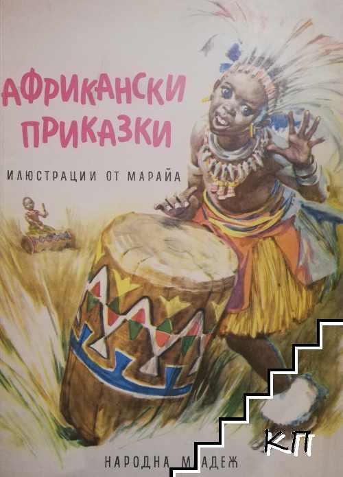 Африкански приказки