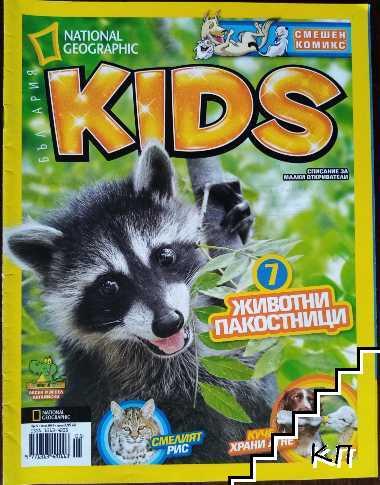 National Geographic. Kids - България. Бр. 5 / юни 2014