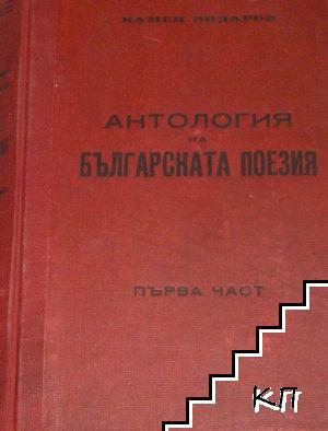 Антология на българската поезия. Част 1