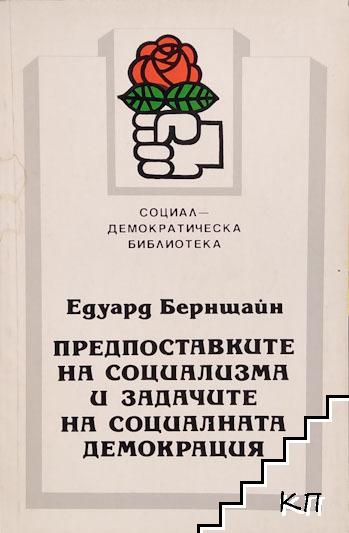 Предпоставките на социализма и задачите на социалната демокрация