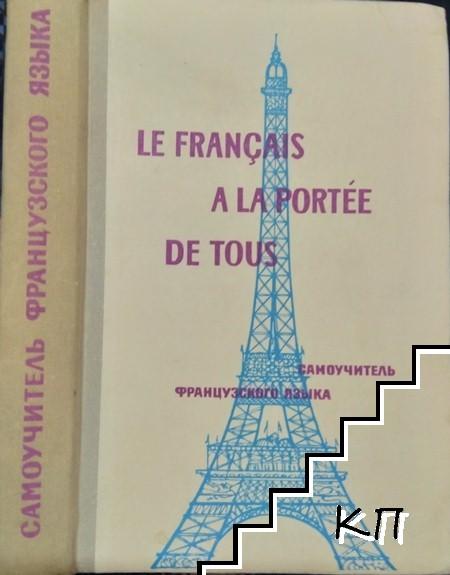 Самоучитель французского языка / Le Francais. A la portee de tous