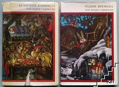 """Библиотека """"Златни страници"""" в шест тома. Том 1-6"""