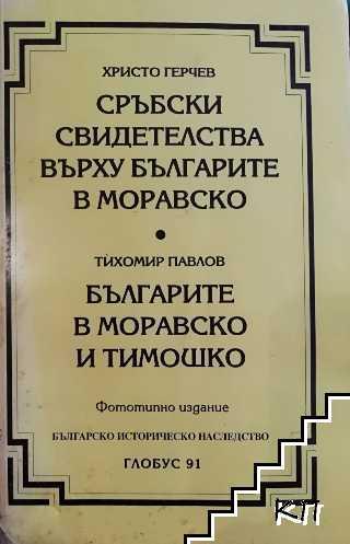 Сръбски свидетелства върху българите в Моравско; Българите в Моравско и Тимошко