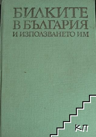 Билките в България и използването им