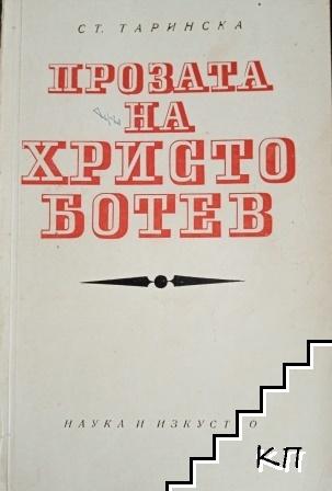 Прозата на Христо Ботев