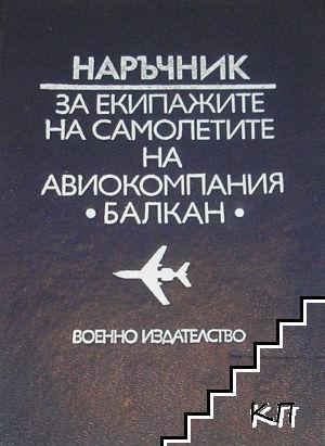 """Наръчник за екипажите на самолети на авиокомпания """"Балкан"""""""
