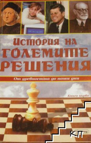 История на големите решения. Книга 1