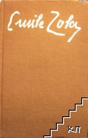 Избрани творби в шест тома. Том 2: Плячката; Търбухът на Париж