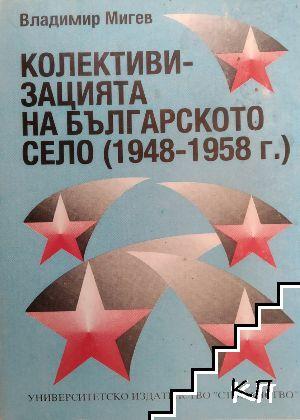 Колективизацията на българското село (1948-1958 г.)