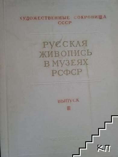 Русская живопись в музеях РСФСР. Вып. 3