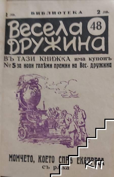 "Библиотека ""Весела дружина"". Книга 22, 42-43, 48-52"