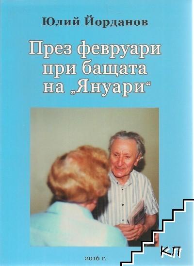 """През февруари при бащата на """"Януари"""""""