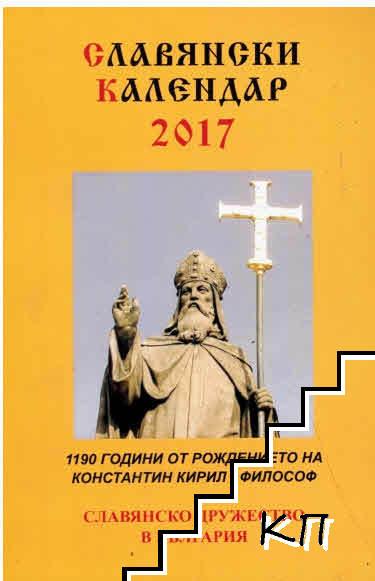 Славянски календар 2017