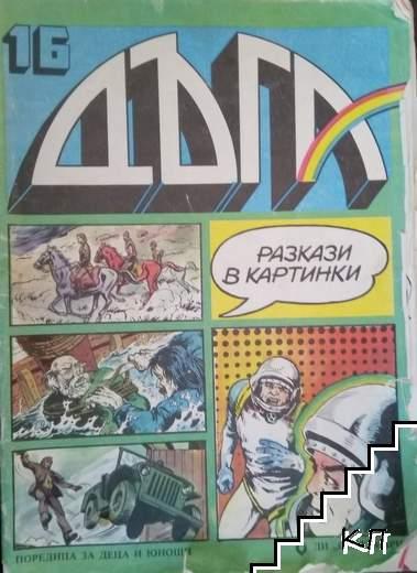 Дъга. Разкази в картинки. Бр. 16 / 1984