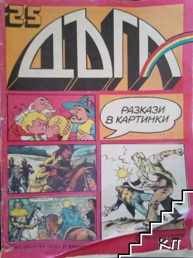 Дъга. Разкази в картинки. Бр. 25 / 1986