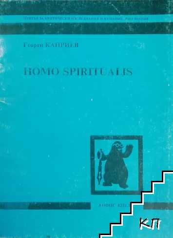 Homo spiritualis