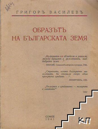 Образътъ на българската земя