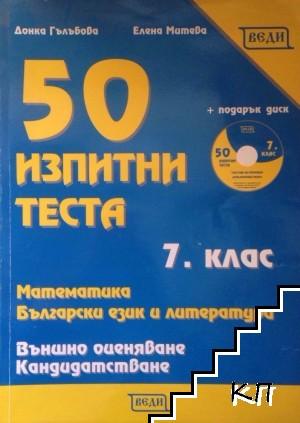 50 изпитни теста математика, български език и литература + CD