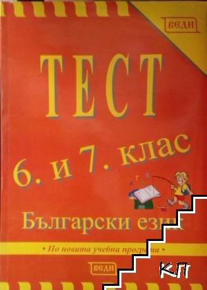 Тест за 6.-7. клас. Български език