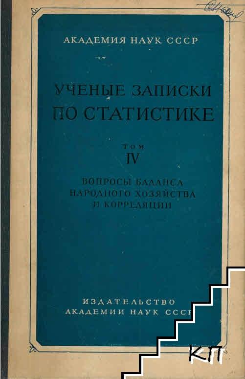 Ученые записки по статистике. Том IV: Вопросы баланса народного хозяйства и корреляции
