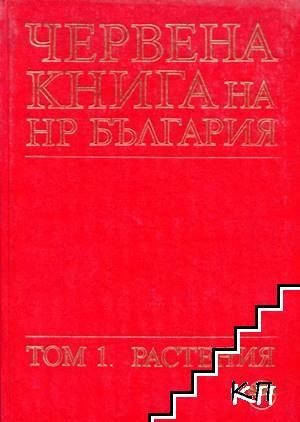 Червена книга на НР България. Том 1: Растения