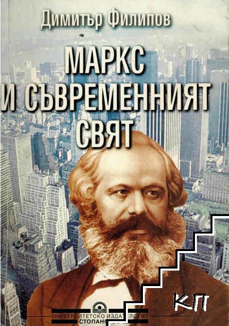 Маркс и съвременният свят