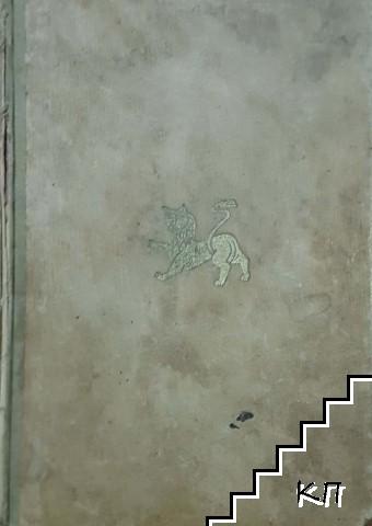 Българска история. Томъ 2: Уредба на Второто царство; Турската власть; Възраждане