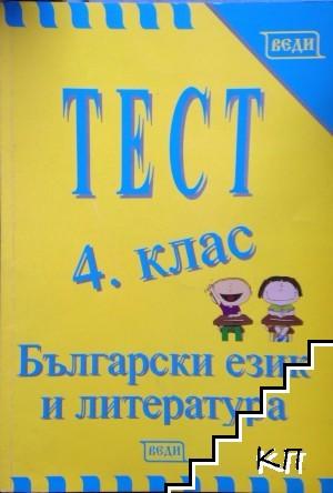 Тест по български език и литература за 4. клас