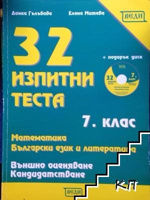 32 изпитни теста по математика, български език и литература за 7. клас + CD