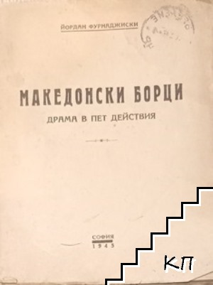Македонски борци