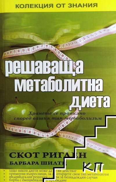 Решаваща метаболитна диета