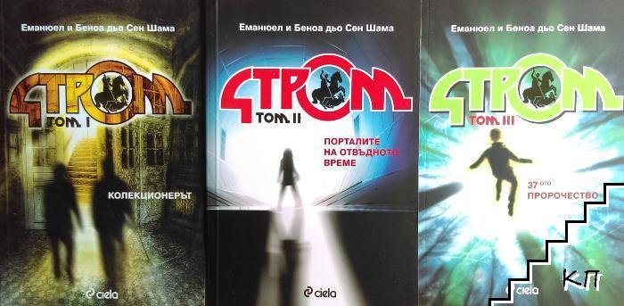 Стром. Том 1-3