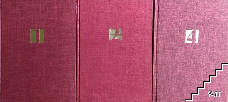 Панорама на българската литература. Том 1, 2, 4