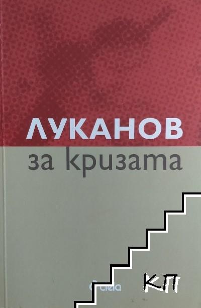 Луканов за кризата