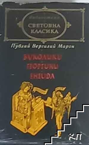 Буколики; Георгики; Енеида
