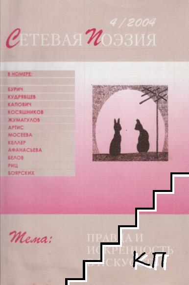 Сетевая поэзия. № 4 / 2004