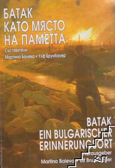 Батак като място на паметта / Batak ein Bulgarischen Erinnerungsort