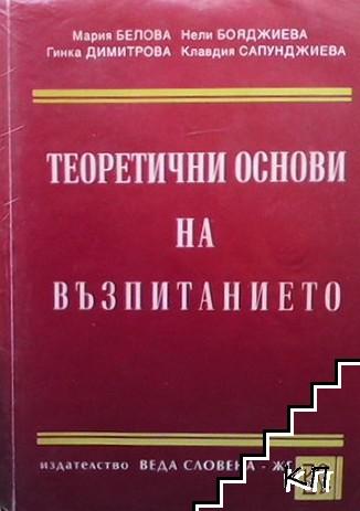 Теоретични основи на възпитанието