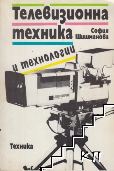 Телевизионна техника и технология