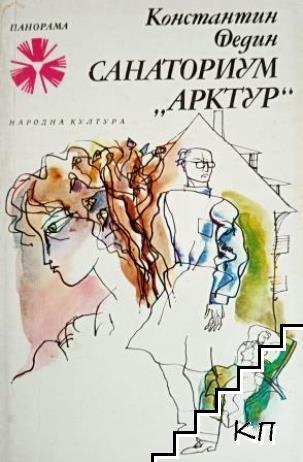 """Санаториум """"Арктур"""""""