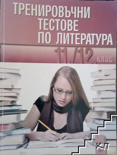 Тренировъчни тестове по литература за 11.-12. клас