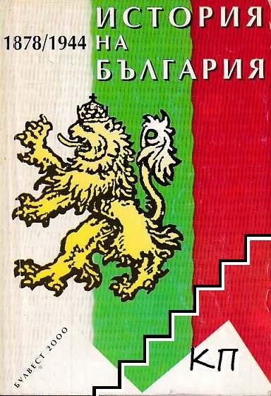 История на България 1878-1944
