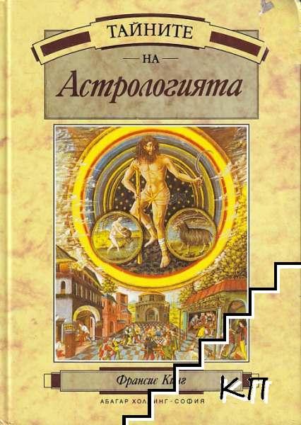 Тайните на астрологията